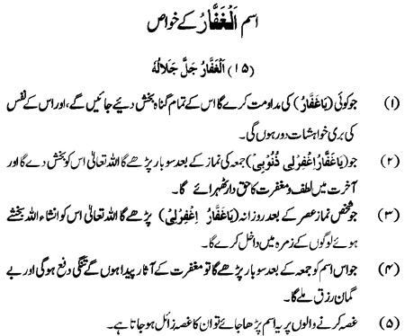 Al Ghaffar