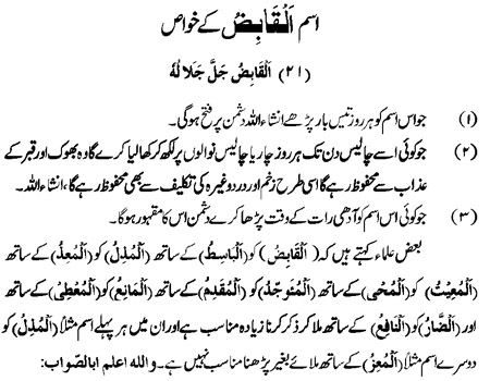Al Qabiz