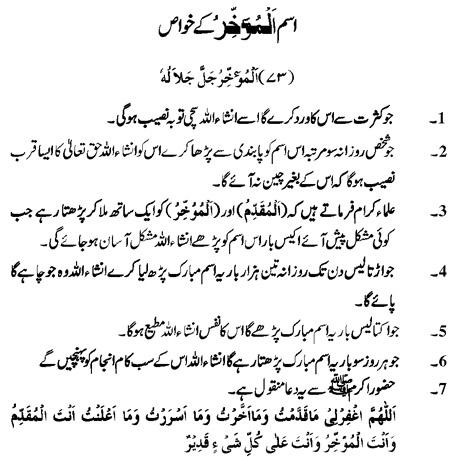 Al Muakhkhir