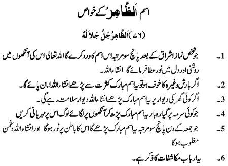 Az Zahir