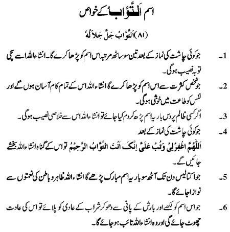 Al Tawwab