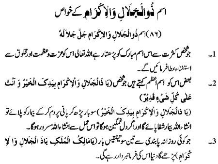 Al Dhu-al-Jalal wa-al-Ikram