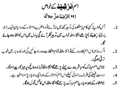 Ar Rasheed