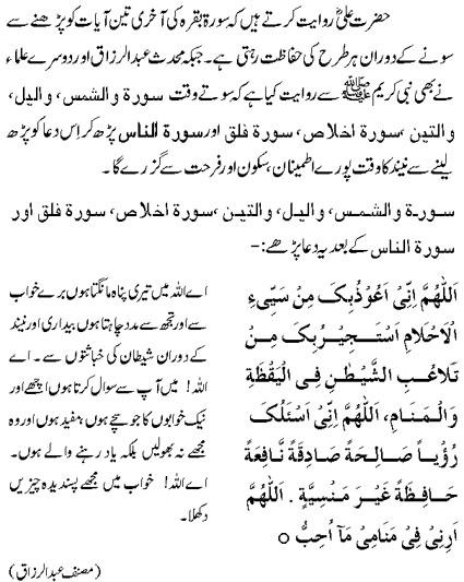 Daraonay khawabo say bachnay ka amal