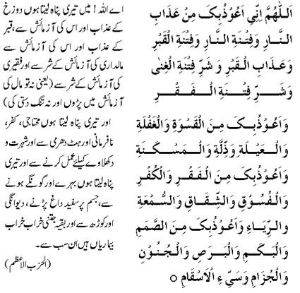 Shar or afaat say bacnhay kay liey