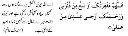 Bakhshish kay ajeeb kalimat