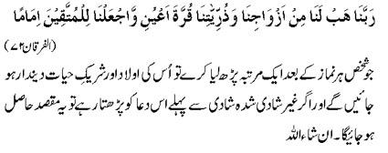 Naik seerat shareek-e-hayat or saleh olad kay liey